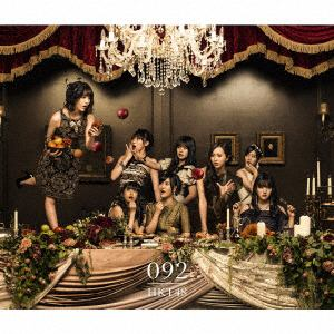 <CD> HKT48 / 092(TYPE-C)(2DVD付)