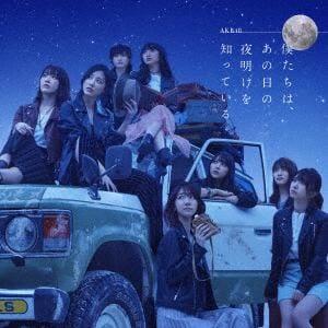 <CD> AKB48 / 僕たちは、あの日の夜明けを知っている(Type B)
