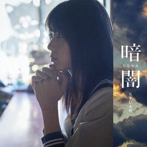 【発売日翌日以降お届け】<CD> STU48 / 暗闇(Type A)(DVD付)