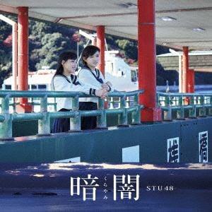 【発売日翌日以降お届け】<CD> STU48 / 暗闇(Type B)(DVD付)