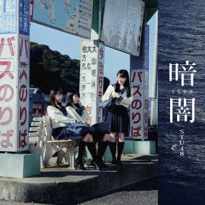 【発売日翌日以降お届け】<CD> STU48 / 暗闇(Type C)(DVD付)