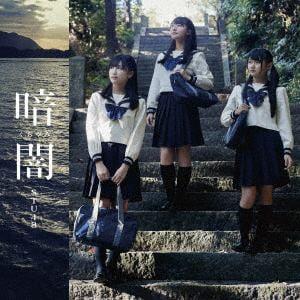【発売日翌日以降お届け】<CD> STU48 / 暗闇(Type D)(DVD付)