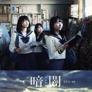【発売日翌日以降お届け】<CD> STU48 / 暗闇(Type E)(DVD付)
