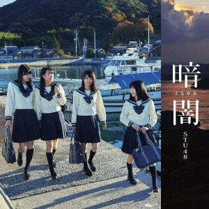 <CD> STU48 / 暗闇(Type F)(DVD付)