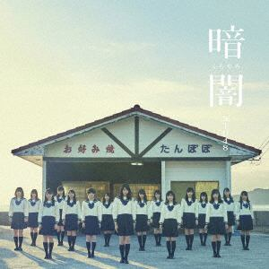 <CD> STU48 / 暗闇(Type G)(DVD付)