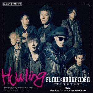 【発売日翌日以降お届け】<CD> FLOW×GRANRODEO / Howling(初回生産限定盤)(DVD付)