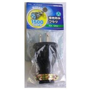 オーム電機 接地防水プラグ 2P+E HS-K152EGP