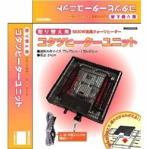 クレオ NN8055SCE コタツヒーターユニット