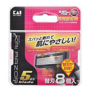 貝印 カイレザー 5枚刃 替刃 (8個入)