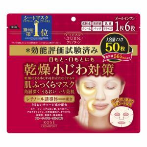 コーセーコスメポート クリアターン 肌ふっくら マスク (50枚)