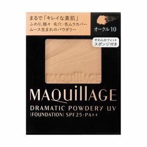 資生堂(SHISEIDO) マキアージュ ドラマティックパウダリー UV オークル10 (レフィル) (9.2g)
