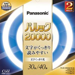 パナソニック 丸型蛍光灯 パルック20000 クール色(昼光色)30形+40形(28W+38W) スターター形 2本パック FCL3040EDWM2K