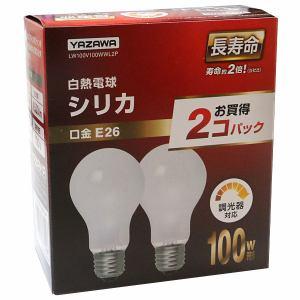 ヤザワ 白熱電球 長寿命シリカ電球 E26口金 100V 100W形 2P LW100V100WWL2P