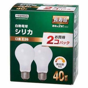 ヤザワ 白熱電球 長寿命シリカ電球 E26口金 100V 40W形 2P LW100V40WWL2P