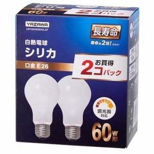 ヤザワ 白熱電球 長寿命シリカ電球 E26口金 100V 60W形 2P LW100V60WWL2P