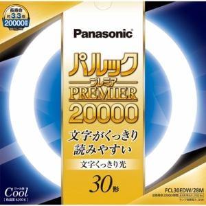 パナソニック FCL30EDW28M 丸型蛍光灯 パルックプレミア20000 30形(クール色 文字くっきり光)