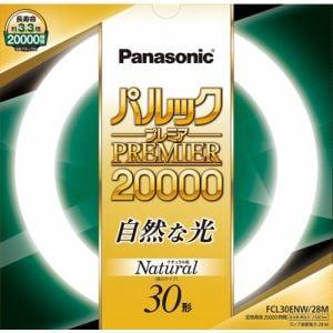 パナソニック FCL30ENW28M 丸型蛍光灯 パルックプレミア20000 30形(ナチュラル色)