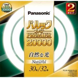 パナソニック FCL3032ENWM2K 丸型蛍光灯 パルックプレミア20000 30形+32形 2本セット(ナチュラル色)