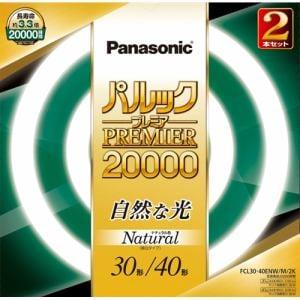 パナソニック FCL3040ENWM2K 丸型蛍光灯 パルックプレミア20000 30形+40形 2本セット(ナチュラル色)