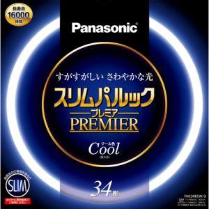 パナソニック FHC34ECW2 丸型蛍光灯 スリムパルックプレミア 34形(クール色)