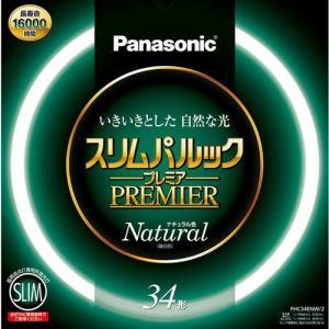 パナソニック FHC34ENW2 丸型蛍光灯 スリムパルックプレミア 34形(ナチュラル色)