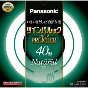 パナソニック FHD40ENWL 丸型蛍光灯 ツインパルックプレミア 40形(ナチュラル色)