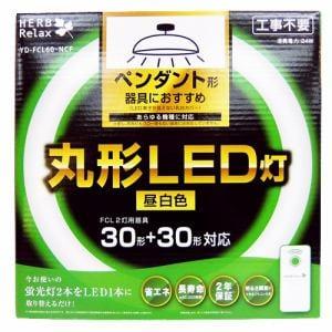 HERBRelax YD-FCL60・NCF 丸形LED灯 30形×2灯ペンダント器具向け