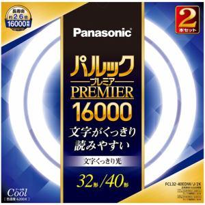パナソニック FCL3240EDWJ2K パルックプレミア16000 32形+40形 2本セット(クール色 文字くっきり光)