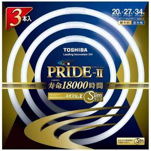 東芝 FHC202734ED-PDZ-3P 丸形スリム蛍光ランプ 「ネオスリムZ PRIDE-II」(20形+27形+34形・昼光色)