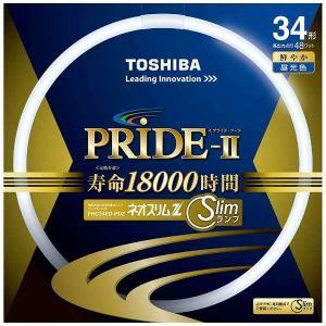 東芝 FHC34ED-PDZ 丸形スリム蛍光ランプ 「ネオスリムZ PRIDE-II」(34形・昼光色)