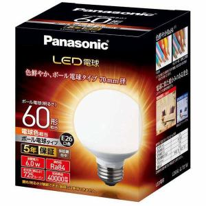 パナソニック LDG6LG70W LED電球 6.0W(電球色相当)