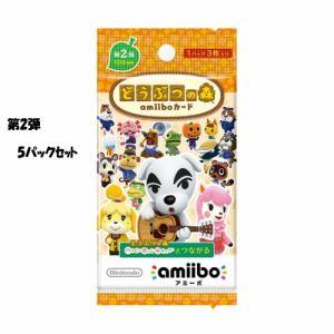 【クリックで詳細表示】任天堂 どうぶつの森amiiboカード 第2弾 5パック