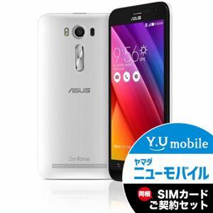 ASUS ZE500KL-WH16 LTE対応 SIMフリースマートフォン 「ASUS ZenFone 2 Laser」(16GB) ホワイト&Y.U-mobile ヤマダニューモバイルSIMカード(後日発送)セット