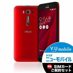 ASUS ZE500KL-RD16 LTE対応 SIMフリースマートフォン 「ASUS ZenFone 2 Laser」(16GB) レッド&Y.U-mobile ヤマダニューモバイルSIMカード(後日発送)セット
