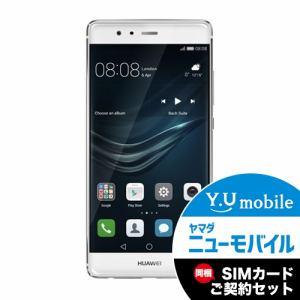 Huawei(ファーウェイ) EVA-L09-SILVER P9 51090JVE Android 6.0搭載 5.2インチ液晶 SIMフリースマートフォン Mystic Silver(ミスティックシルバー)&Y.U-mobile ヤマダニューモバイルSIMカード(契約者向け)セット