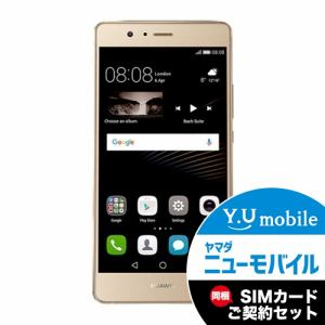 Huawei(ファーウェイ) VNS-L22-GOLD P9 LITE 51090LVJ Android 6.0搭載 5.2インチ液晶 SIMフリースマートフォン Gold(ゴールド)&Y.U-mobile ヤマダニューモバイルSIMカード(後日発送)セット