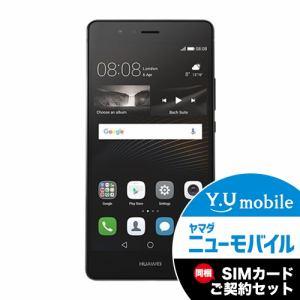 Huawei(ファーウェイ) VNS-L22-BLACK P9 LITE 51090LVG Android 6.0搭載 5.2インチ液晶 SIMフリースマートフォン Black(ブラック)&Y.U-mobile ヤマダニューモバイルSIMカード(後日発送)セット