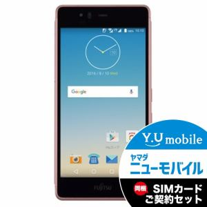 富士通 FARM06104 SIMフリースマートフォン 「arrows M03」 ピンク&Y.U-mobile ヤマダニューモバイルSIMカード(後日発送)セット