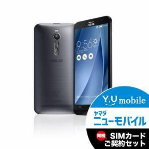 ASUS ZE551ML-GY32S4 SIMフリースマートフォン 「ZenFone 2」 LTE対応 32GB グレー (メモリ 4GB)&Y.U-mobile ヤマダニューモバイルSIMカード(契約者向け)セット