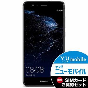 Huawei(ファーウェイ) WAS-LX2J-BLACK 5.2インチ液晶 Android7.0搭載 SIMフリースマートフォン 「P10 lite」 ミッドナイトブラック&Y.U-mobile ヤマダニューモバイルSIMカード(契約者向け)セット