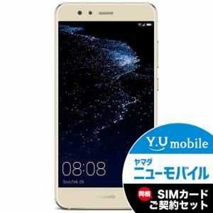 Huawei(ファーウェイ) WAS-LX2J-GOLD 5.2インチ液晶 Android7.0搭載 SIMフリースマートフォン 「P10 lite」 プラチナゴールド&Y.U-mobile ヤマダニューモバイルSIMカード(契約者向け)セット