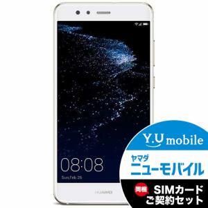 Huawei(ファーウェイ) WAS-LX2J-WHITE 5.2インチ液晶 Android7.0搭載 SIMフリースマートフォン 「P10 lite」 パールホワイト&Y.U-mobile ヤマダニューモバイルSIMカード(契約者向け)セット