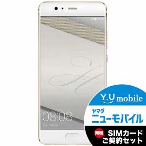 Huawei(ファーウェイ) VKY-L29-GOLD 5.5インチ液晶 Android7.0搭載 SIMフリースマートフォン 「P10 Plus」 ダズリングゴールド&Y.U-mobile ヤマダニューモバイルSIMカード(契約者向け)セット
