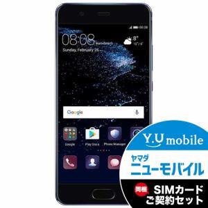 Huawei(ファーウェイ) VTR-L29B-BLUE 5.1インチ液晶 Android7.0搭載 SIMフリースマートフォン 「P10」 ダズリングブルー&Y.U-mobile ヤマダニューモバイルSIMカード(契約者向け)セット