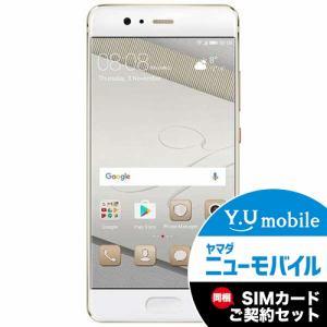 Huawei(ファーウェイ) VTR-L29B-GOLD 5.1インチ液晶 Android7.0搭載 SIMフリースマートフォン 「P10」 プレステージゴールド&Y.U-mobile ヤマダニューモバイルSIMカード(契約者向け)セット