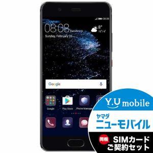Huawei(ファーウェイ) VTR-L29B-BLACK 5.1インチ液晶 Android7.0搭載 SIMフリースマートフォン 「P10」 グラファイトブラック&Y.U-mobile ヤマダニューモバイルSIMカード(契約者向け)セット