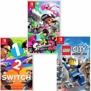 【Nintendo Switchソフト】「Splatoon 2」「1-2-Switch」「レゴシティ アンダーカバー」セット