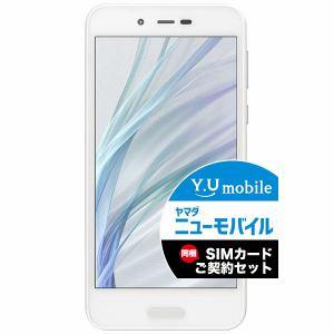 シャープ SH-M05-W SIMフリースマートフォン Android 7.1 5.0型 「AQUOS(アクオス)」 ホワイト&Y.U-mobile ヤマダニューモバイルSIMカード(後日発送)セット