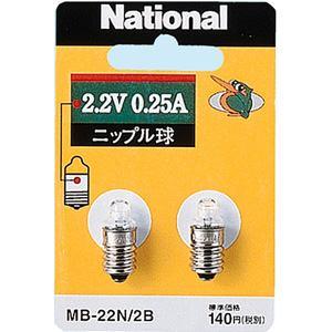 パナソニック MB22N2B 懐中電灯用替球 ニップル球