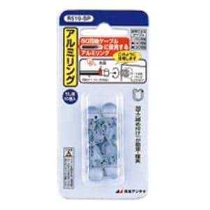 <ヤマダ> 日本アンテナ アルミリング 5C用アルミリング 10個入り R510SP画像